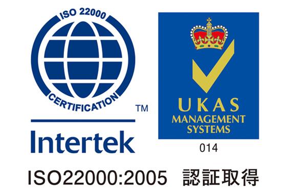 IOS22000:2005 認証取得