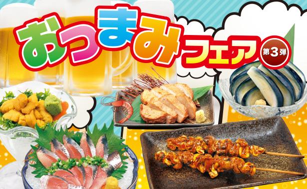 おつまみフェア 第3弾