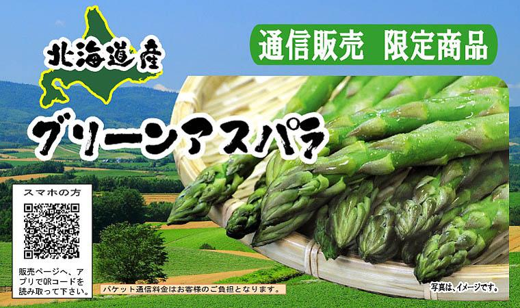 通販 北海道産グリーンアスパラガス