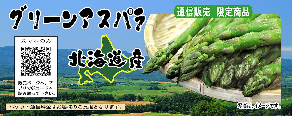 北海道産 グリーンアスパラガス