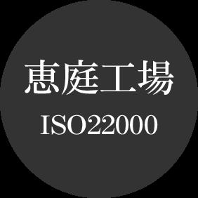 恵庭工場 ISO22000