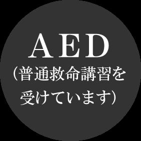 AED(普通救命講習を受けています)