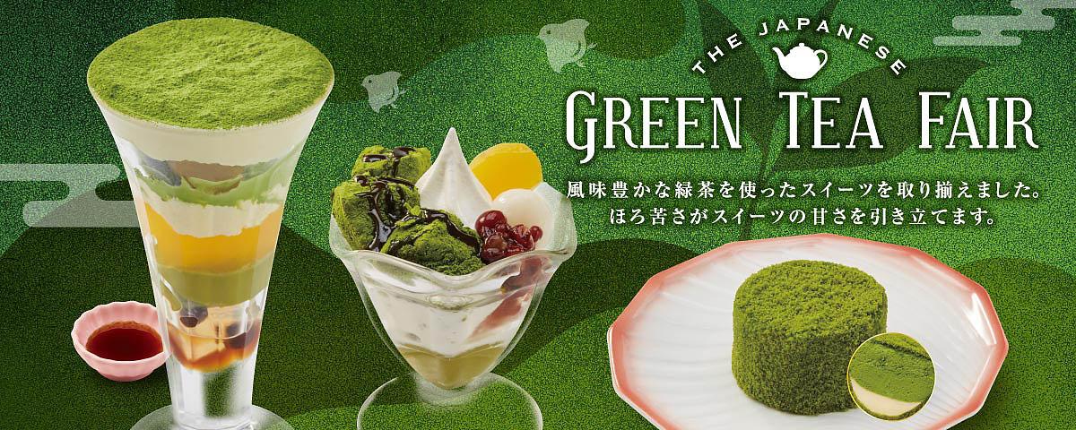 緑茶スイーツ