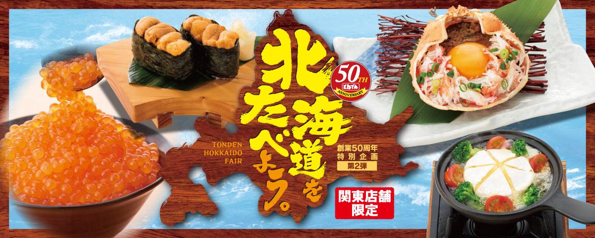 北海道をたべよう