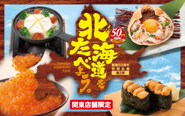 190619 絶品北の恵みが勢揃い!「北海道を食べよう」フェア開催