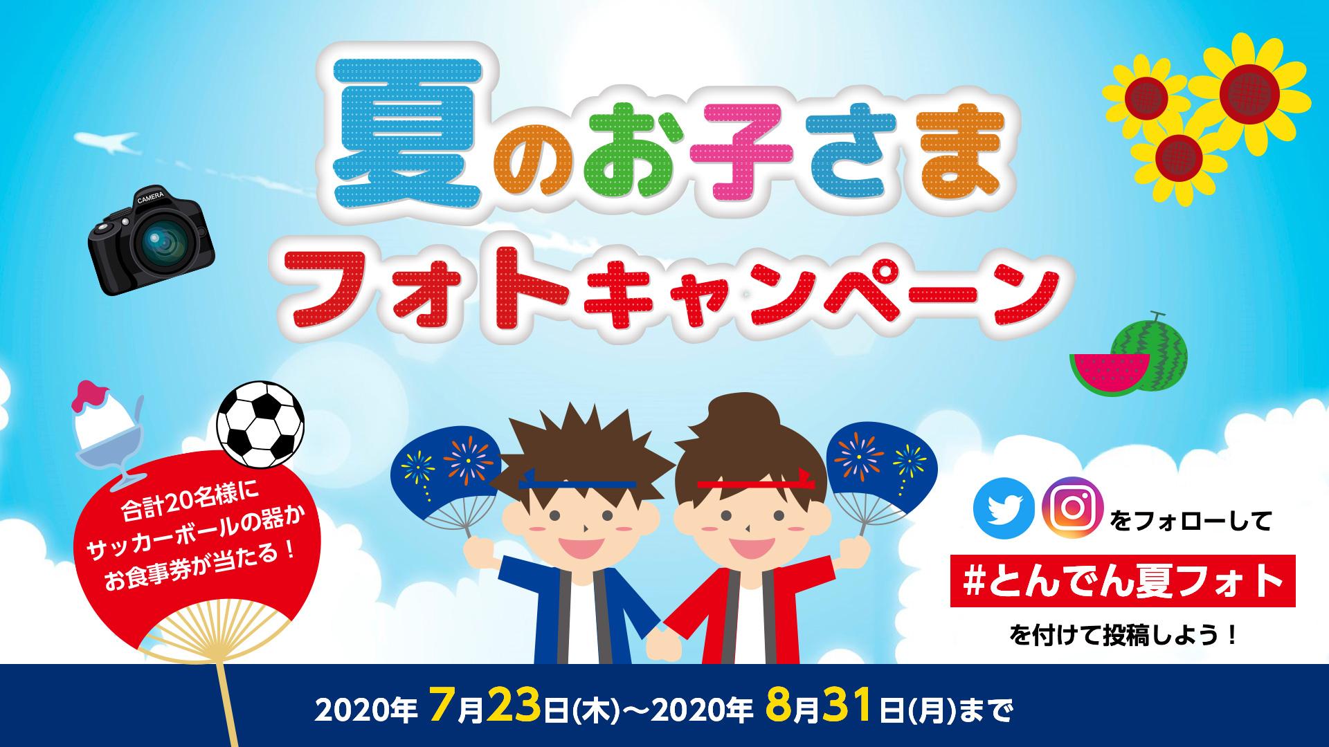 夏のお子さまフォトキャンペーン2020